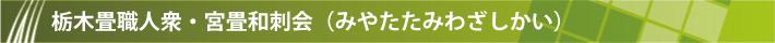 高野畳店所属:宇都宮市の宮畳和刺会ご紹介