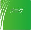 高野畳店・専務のブログ