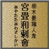 宮畳和刺会・栃木畳職人衆